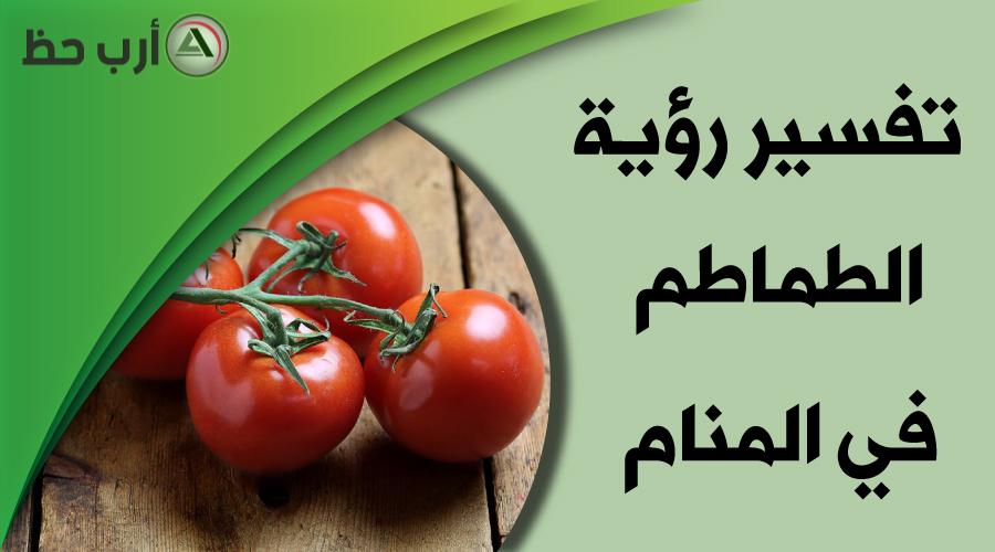 رؤية الطماطم أو البندورة في المنام ارب حظ