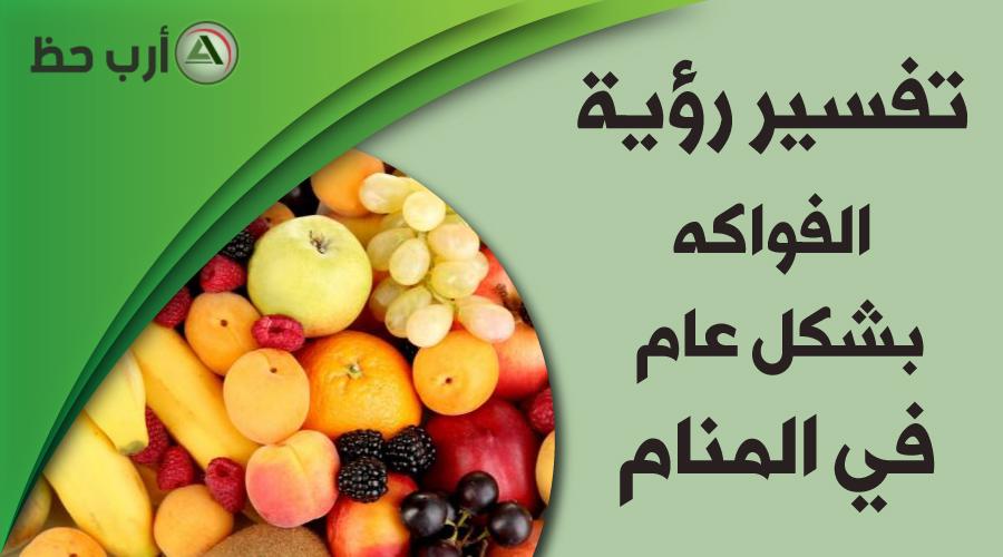 تفسير حلم الفواكه التفسير الشامل لرؤية الفاكهة في المنام ارب حظ