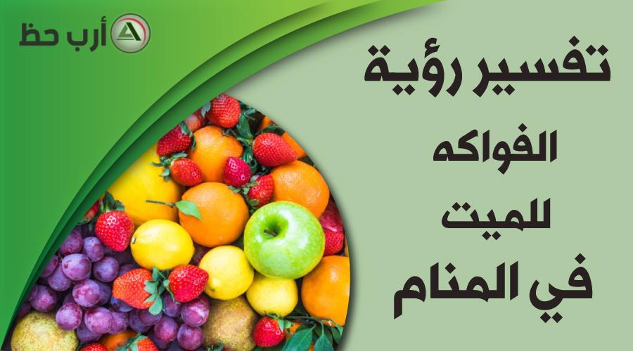 على ماذا تدل رؤية الميت مع الفاكهة وهل هذا النوع من الاحلام مبشرة بالخير ارب حظ