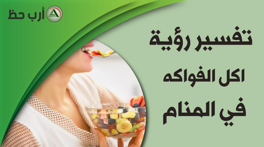 تفسير حلم أكل الفواكه المرجع الرئيسي لرؤية تناول وأكل الفاكهة في المنام ارب حظ