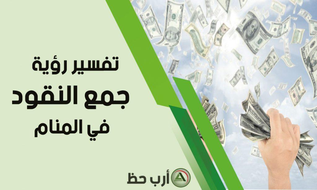 تفسير حلم جمع المال