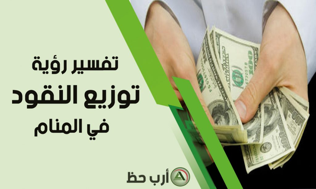 تفسير حلم توزيع النقود