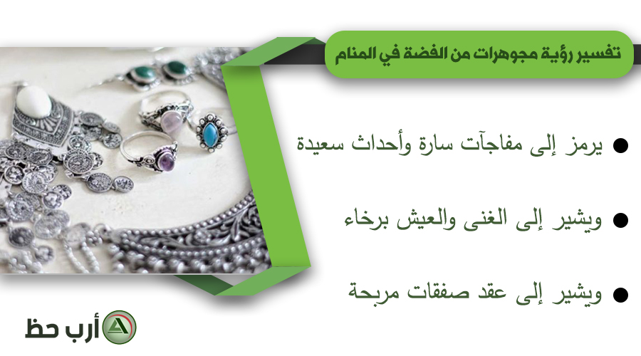 تفسير حلم مجوهرات من الفضة