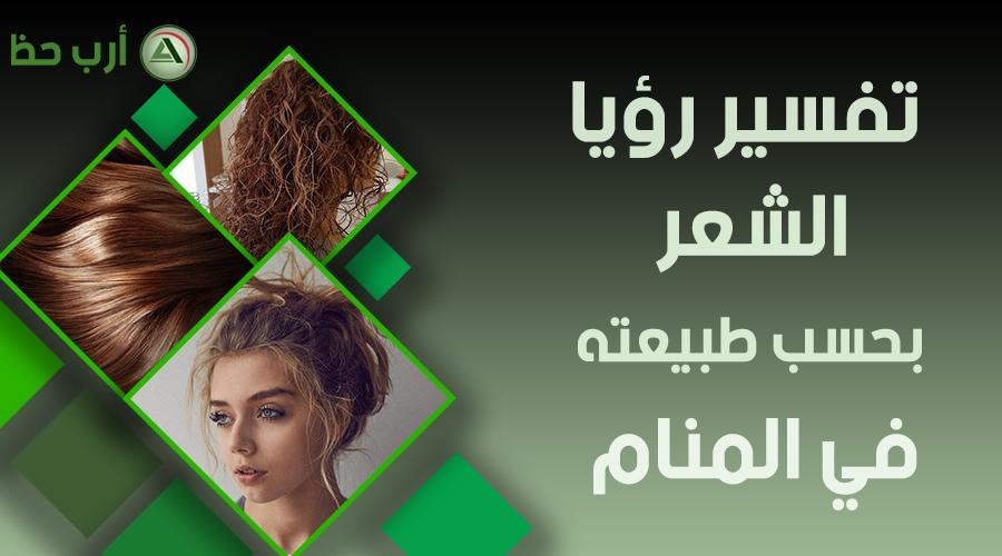 تفسير حلم الشعر حسب طبيعته مجعد ناعم خشن خفيف منكوش ارب حظ