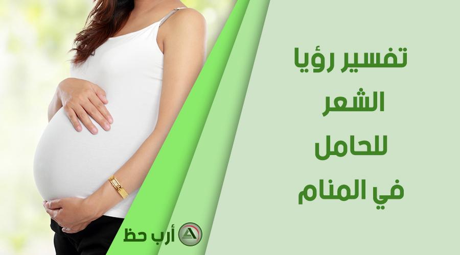 تفسير حلم الشعر للحامل دليل شامل لرؤية الشعر في منام الحامل ارب حظ
