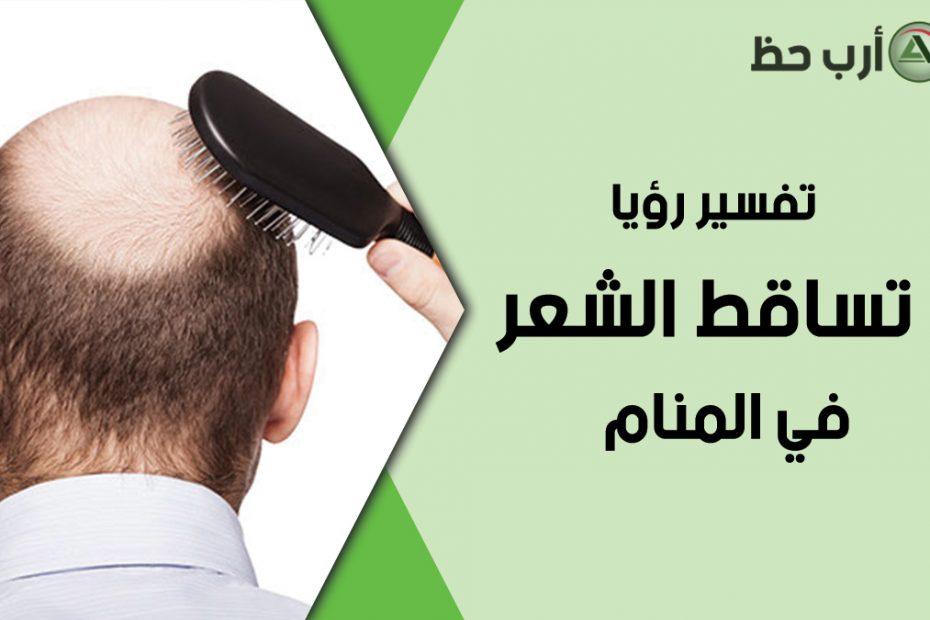 كيف هم انهم مفتاح الربط تساقط شعر الحواجب عند النساء في المنام Comertinsaat Com