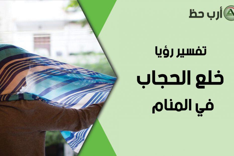 تفسير حلم خلع الحجاب أو كشف الشعر رمز شد الشعر واكل الشعر في المنام ارب حظ