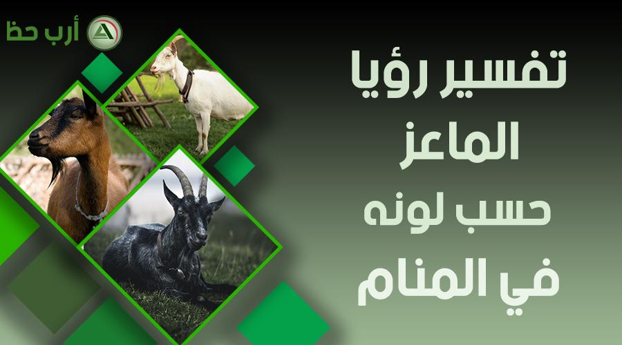 حلم الماعز حسب ألوانها