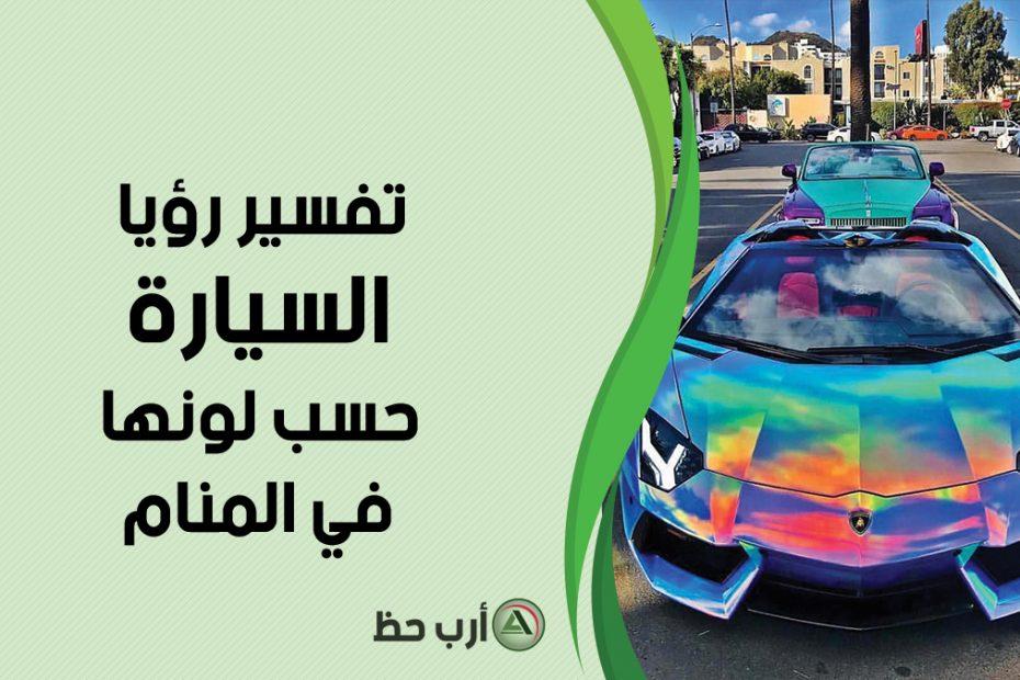ما تفسير رؤية السيارة حسب لونها في المنام - ارب حظ