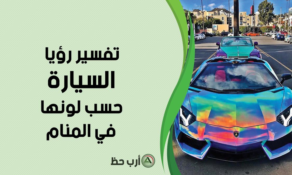 ما تفسير رؤية السيارة حسب لونها في المنام ارب حظ
