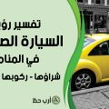 حلم السيارة الصفراء