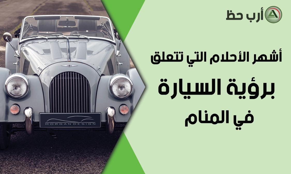 أشهر الأحلام التي تتعلق برؤية السيارة في المنام ارب حظ