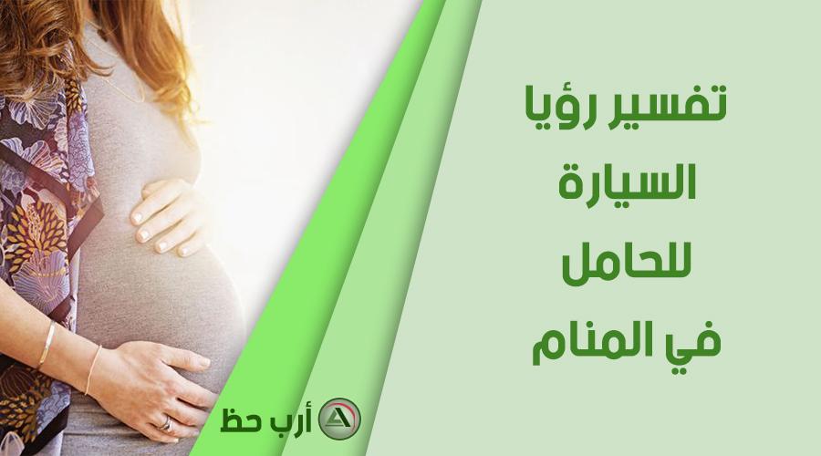 تفسير السيارة في الحلم للحامل ارب حظ