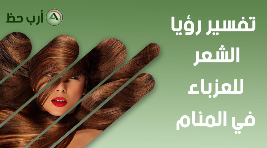تفسير حلم الشعر للعزباء دليل شامل لرؤية الشعر في منام العزباء ارب حظ
