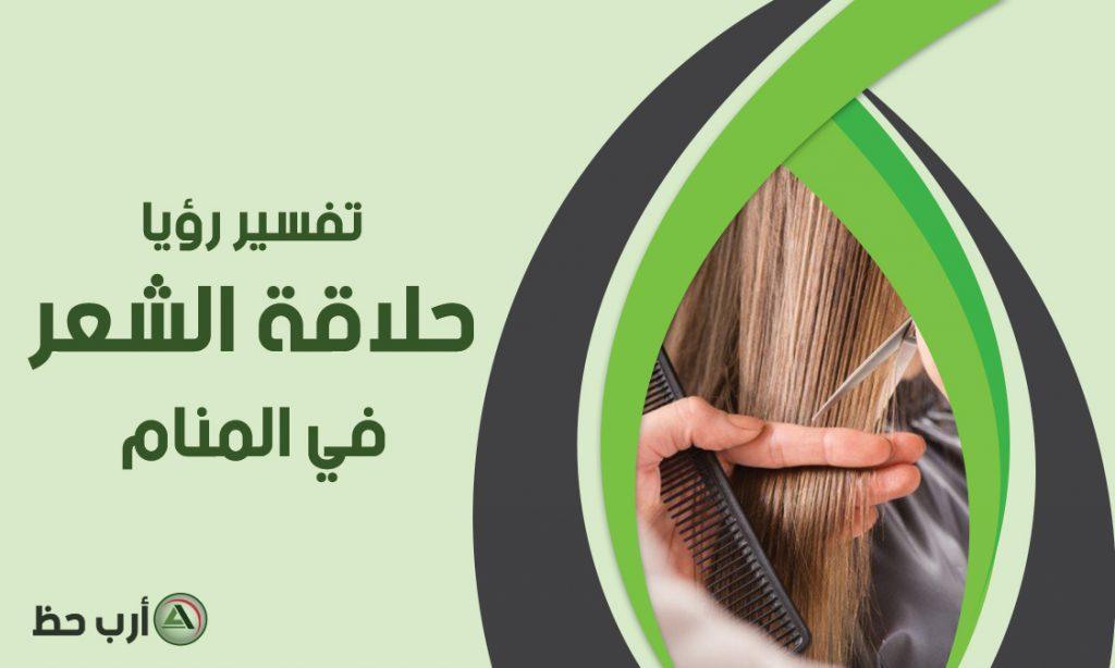 تفسير حلق أو حلاقة الشعر