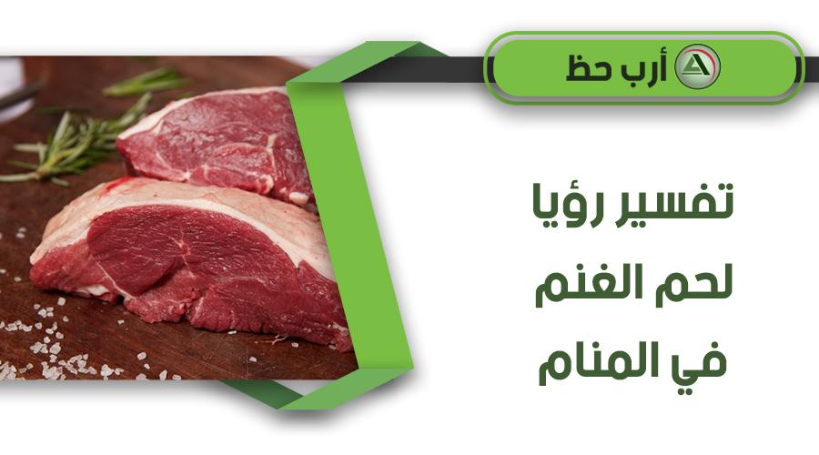 تفسير حلم لحم الغنم