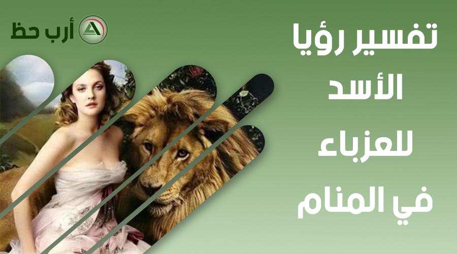 حلم الأسد للعزباء