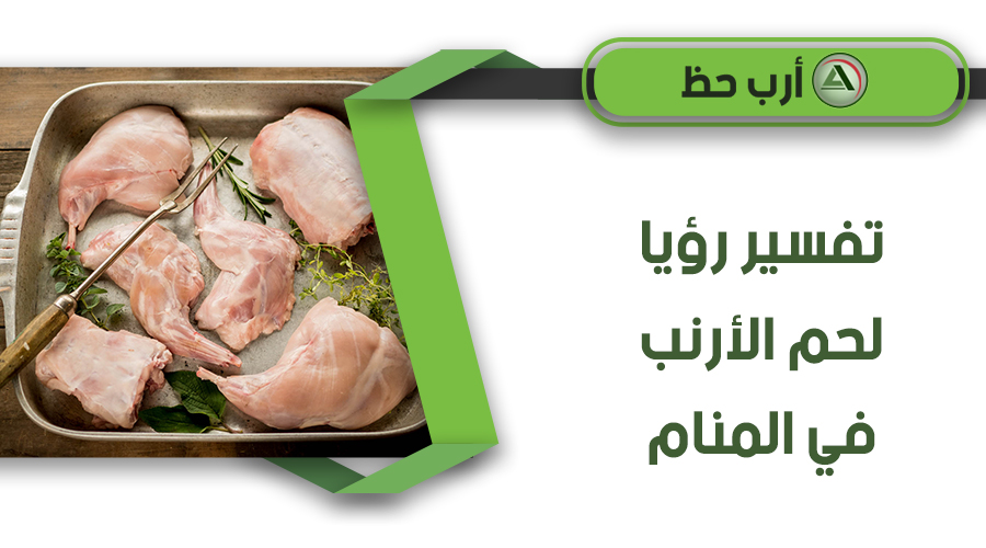 تفسير حلم لحم الارنب وفروه