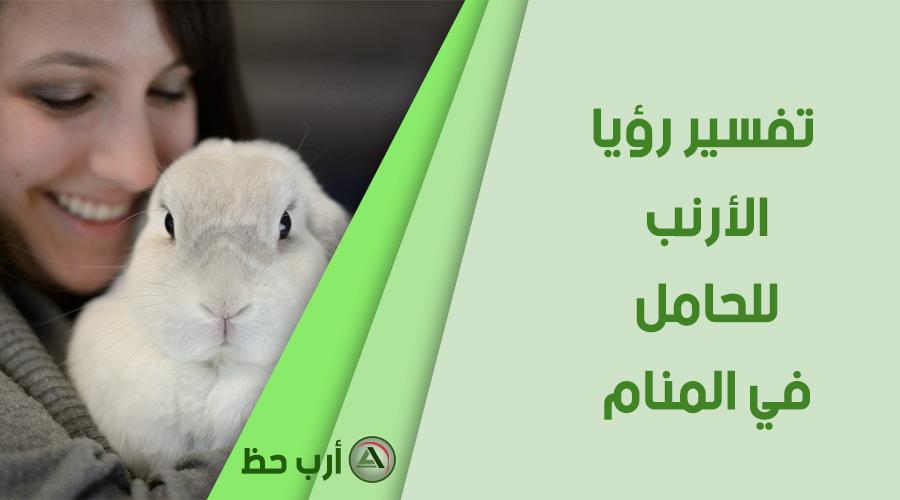 تفسير حلم الأرنب للمرأة الحامل