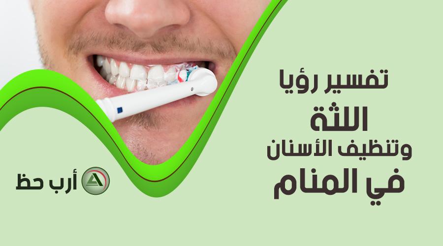 تفسير حلم اللثة ومامعنى تركيب وتنظيف الأسنان في المنام ارب حظ