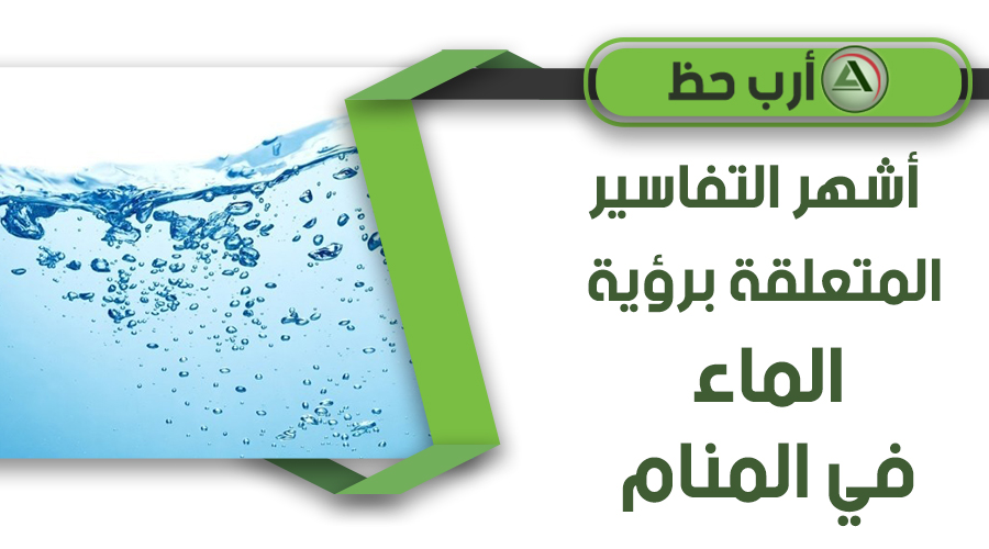 تفسير اشهر احلام الماء