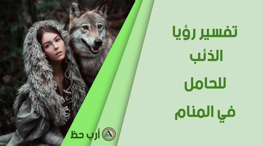 حلم الذئب للحامل