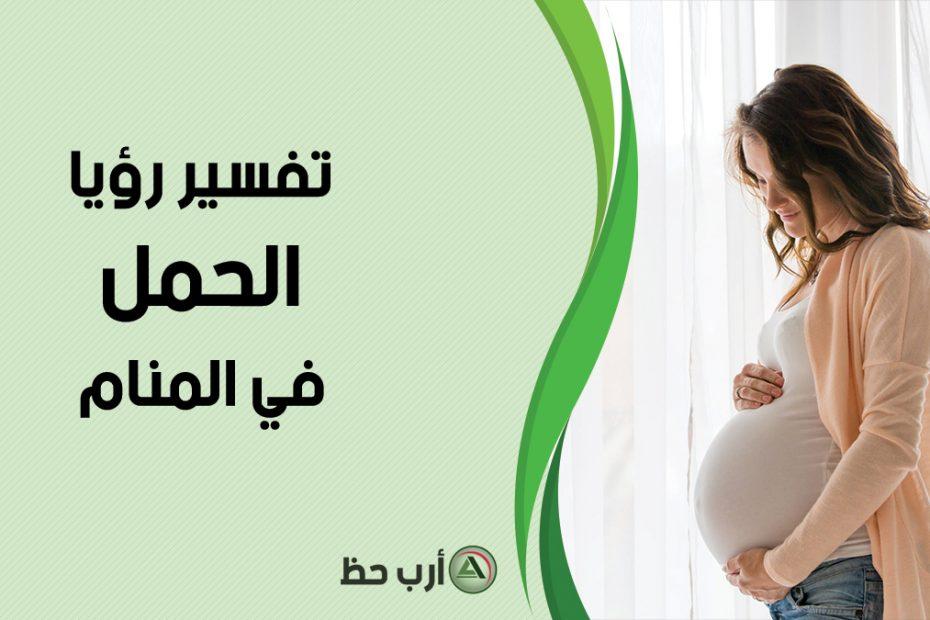 تفسير حلم الحمل ولماذا يختلف تفسير الحمل للعزباء عن المتزوجة ارب حظ