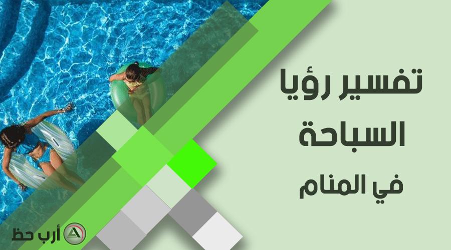 تفسير حلم السباحة