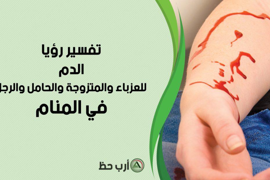 تفسير رؤية الدم