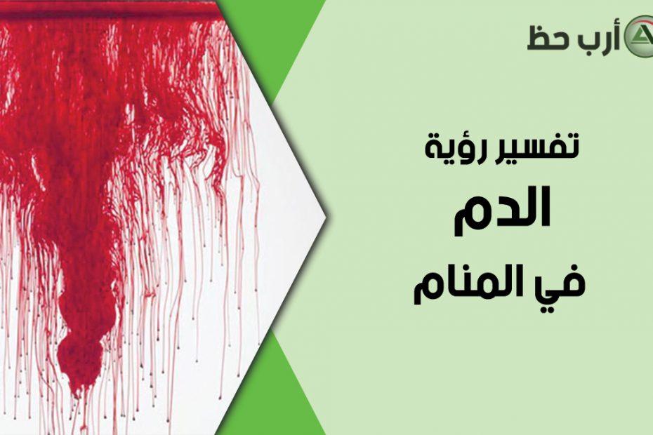 تفسير حلم الدم