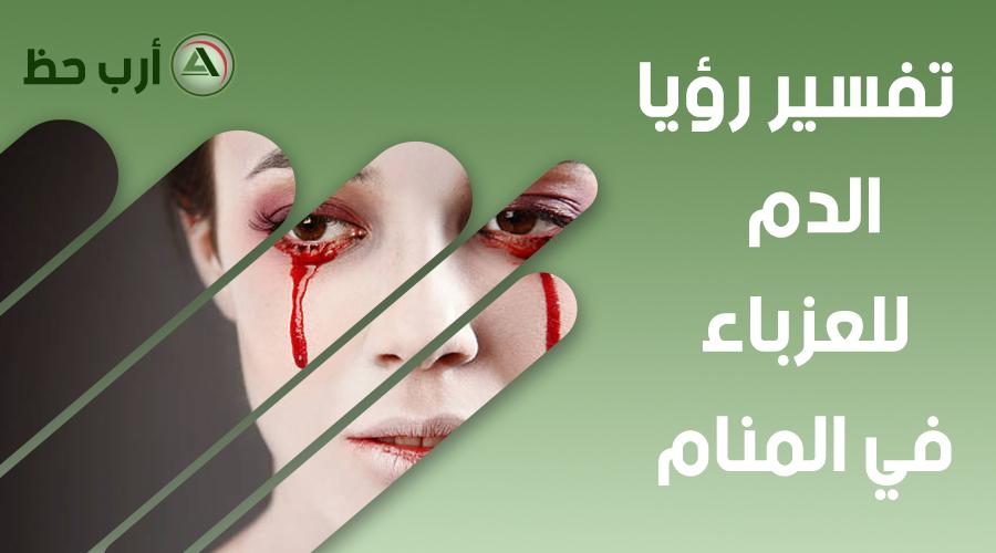 تفسير حلم الدم للعزباء