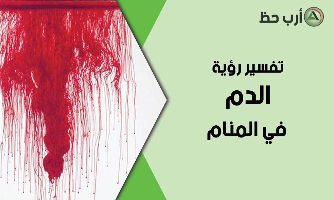 تفسير حلم الدم - وهل رؤية الدم مكروه في المنام - ارب حظ
