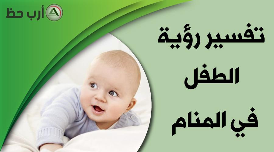 تفسير حلم الطفل أيها أفضل في المنام الطفل الذكر أم الطفلة الأنثى ارب حظ