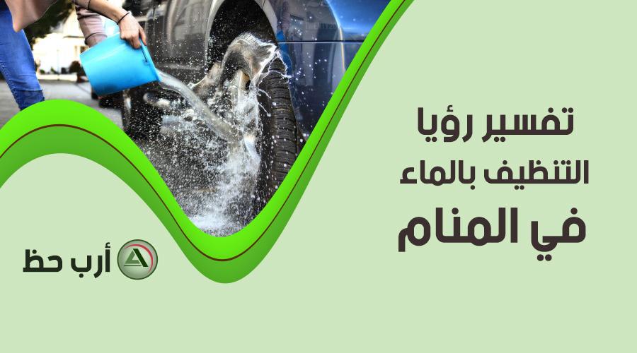 حلم التنظيف بالماء