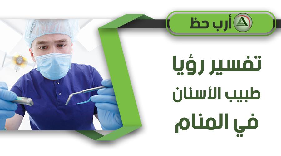 حلم طبيب الاسنان