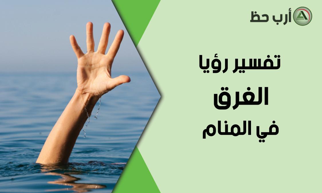 تفسير حلم الغرق متى تكون رؤية الغرق دليل خير في المنام ارب حظ