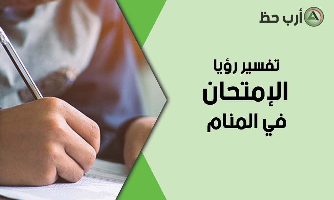 تفسير الامتحان و الاختبار في المنام وهل يرمز الامتحان في المنام إلى الفشل ارب حظ