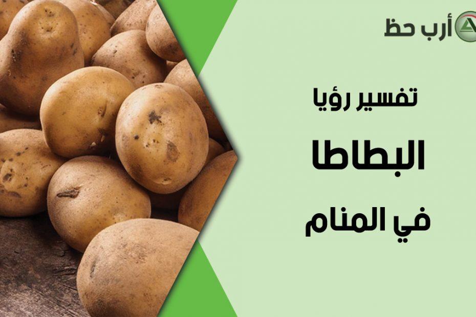 تفسير حلم البطاط