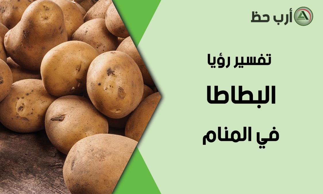 تفسير حلم البطاطا أو البطاطس ومتى تكون رؤية البطاطس بشارة خير ارب حظ