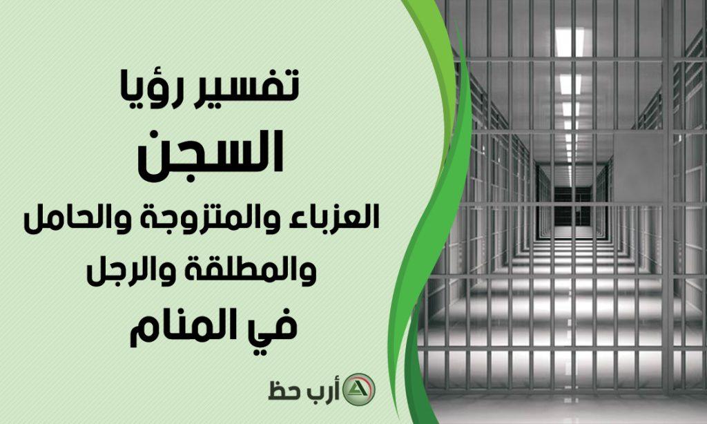 تفسير حلم الس جن بشكل صحيح متى يرمز السجن في المنام إلى الفرج ارب حظ
