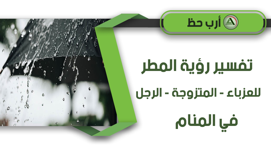 تفسير رؤية المطر