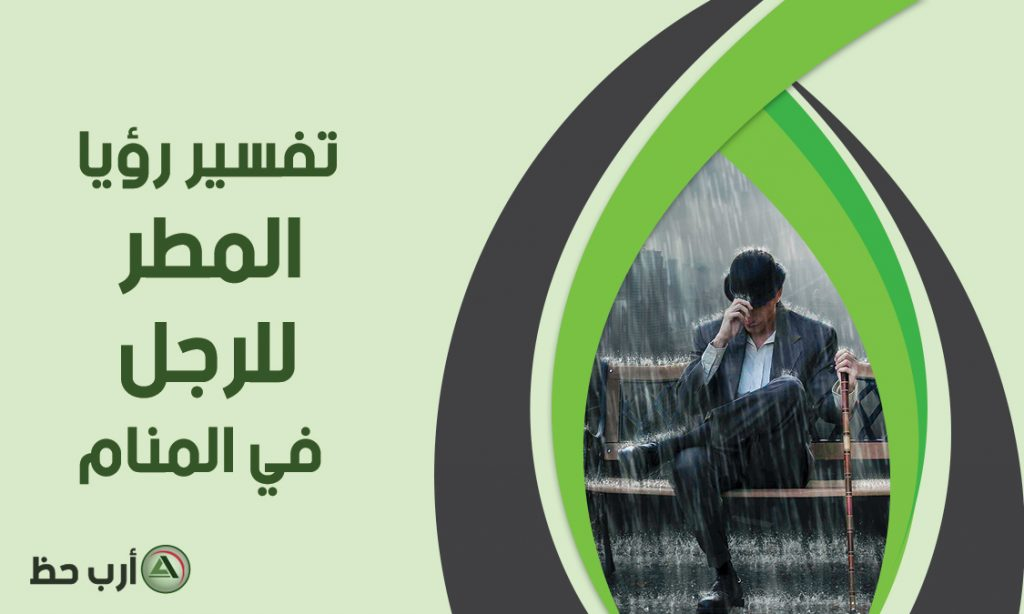 تفسير حلم المطر للرجل