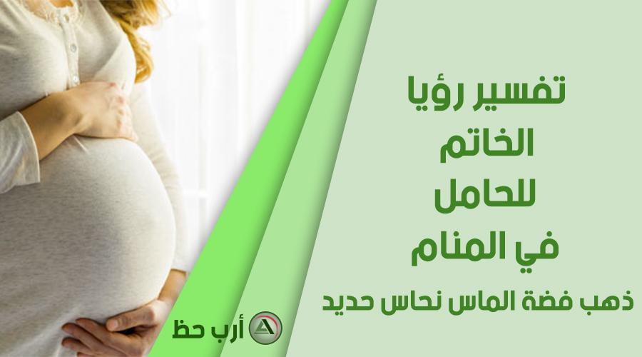 حلم الخاتم للحامل