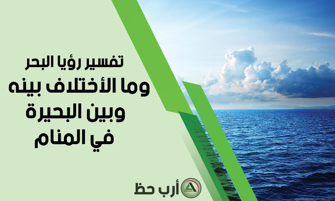 تفسير رؤية البحر بالتفصيل وبماذا يختلف حلم البحر عن حلم البحيرة في المنام ارب حظ