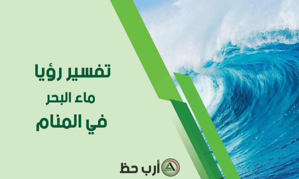 حلم ماء البحر
