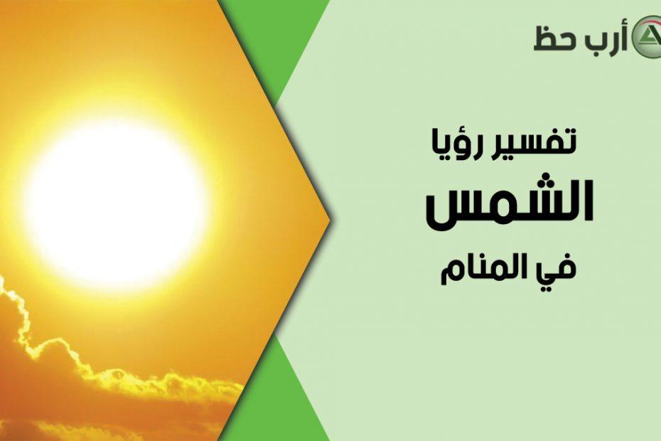 تفسير حلم الشمس
