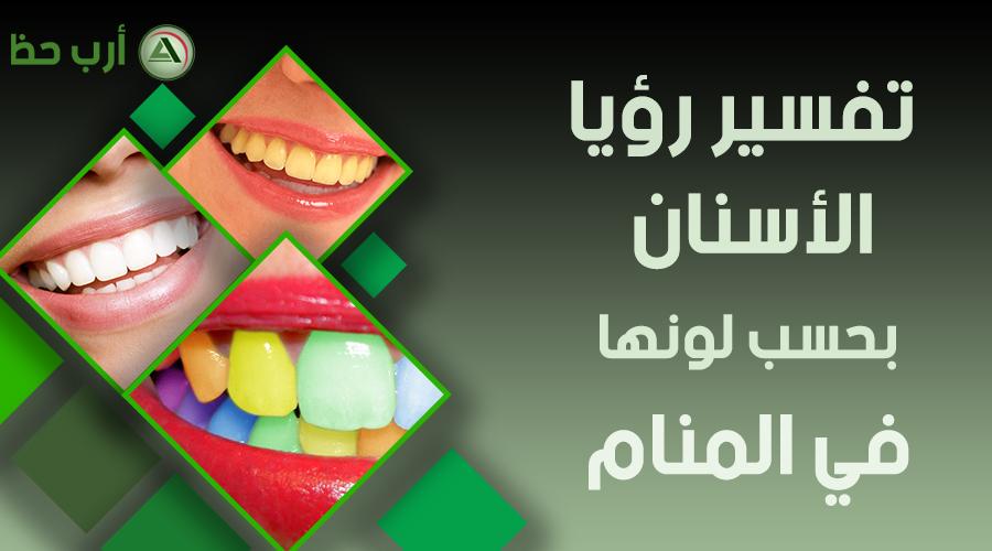 حلم الاسنان حسب لونها