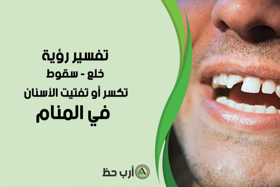 تفسير حلم خلع وسقوط الاسنان ومعنى رؤية كسر تفتت تخلخل وتسوس الأسنان في المنام ارب حظ