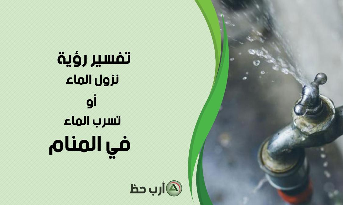 تفسير رؤية نزول الماء أو تسرب الماء في المنام ارب حظ