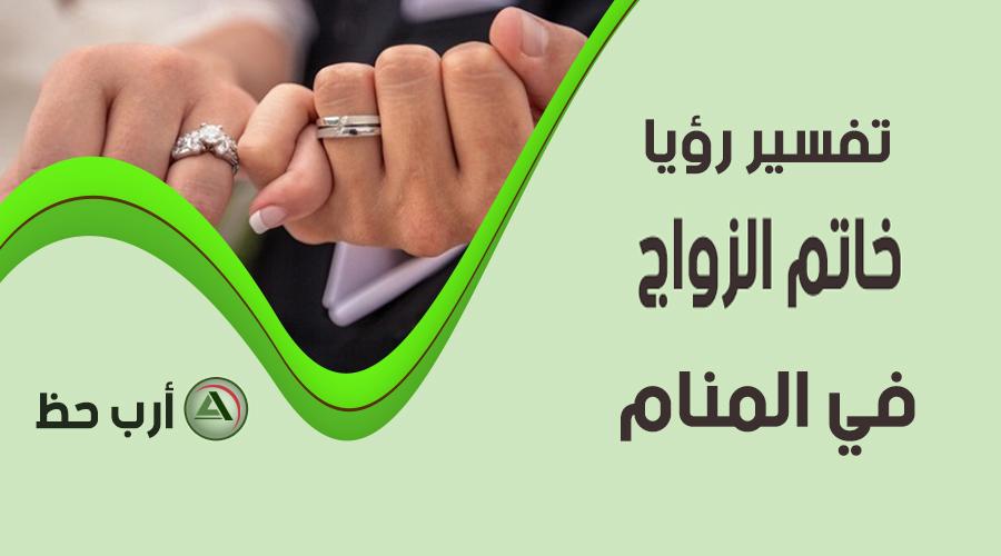 حلم خاتم الزواج